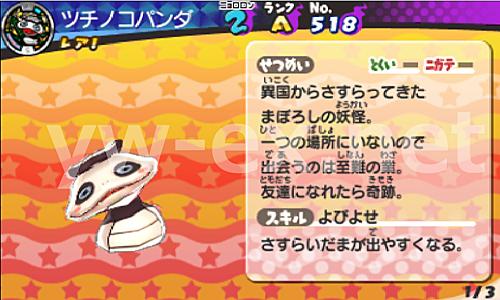 妖怪 ウォッチ 3 ツチノコ パンダ