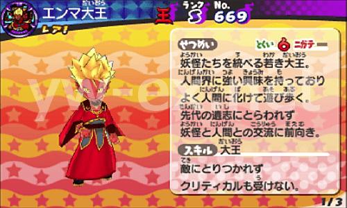 エンマ大王 妖怪ウォッチ3